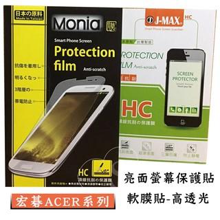 【螢幕保護貼(軟膜貼)】ACER Liquid Z330 Z520 Z530 Z630 日本素材 保護膜 臺南市