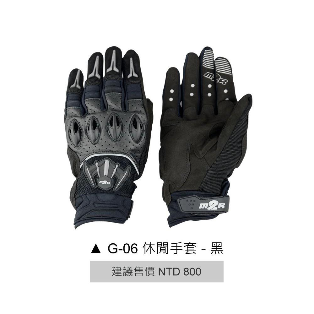 M2R G-06 G06 黑色 專業透氣 防摔手套 通風不悶熱《淘帽屋 》