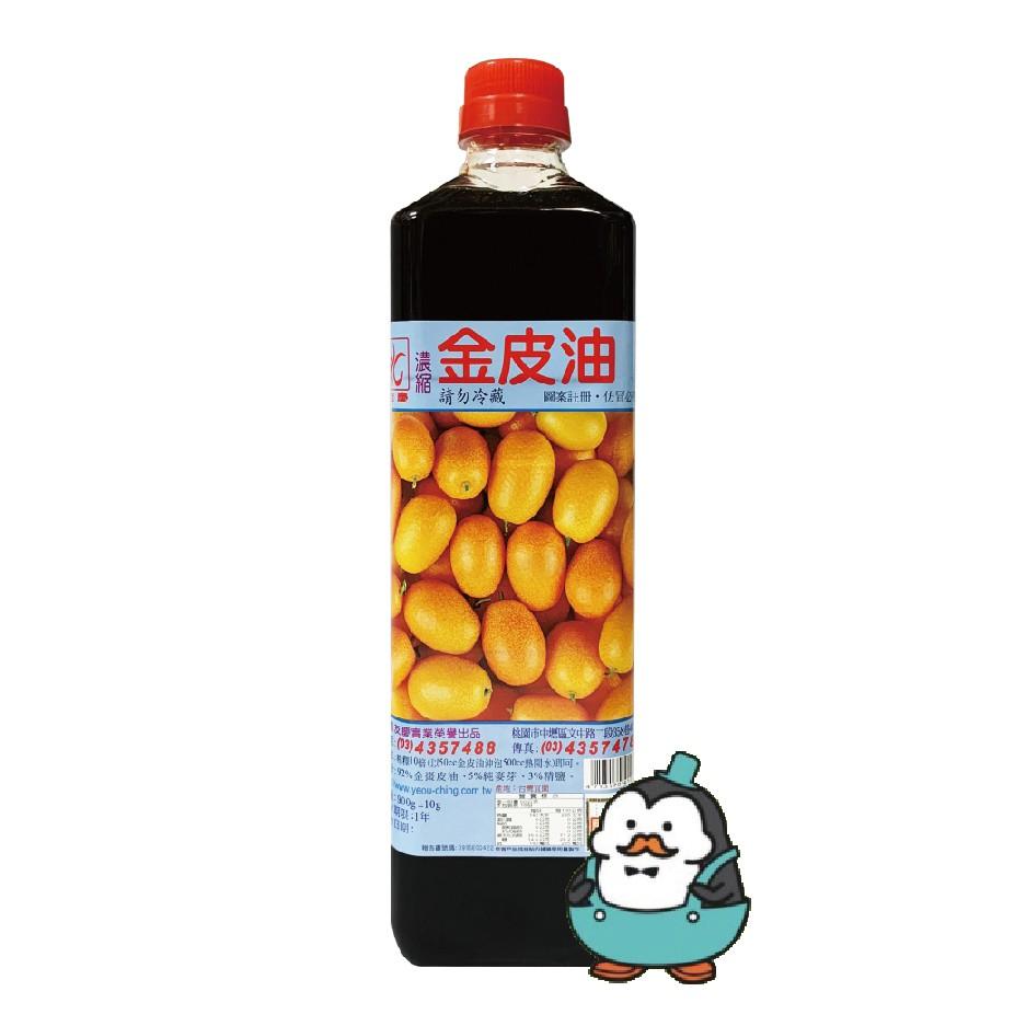 友慶 金皮油 900g 一瓶 台灣製造