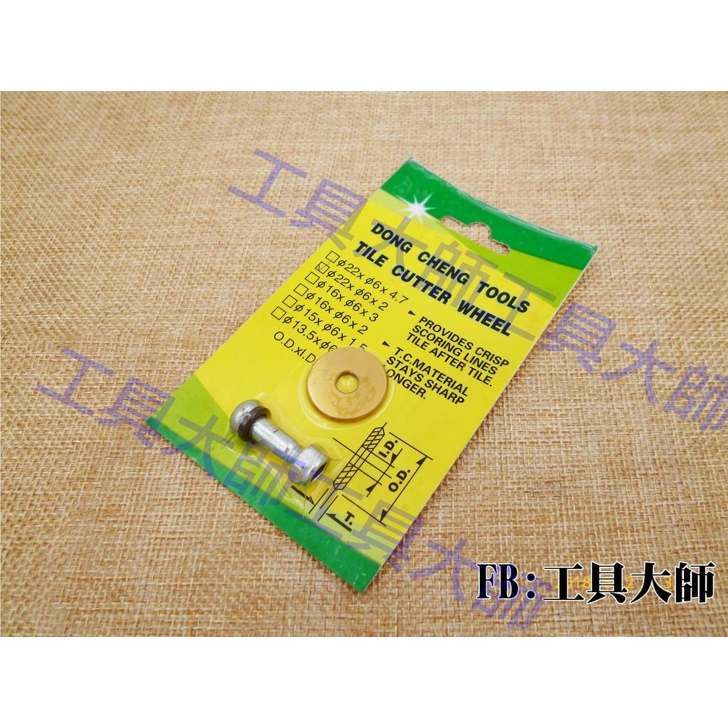 鍍鈦 雙管切台刀刃 雙管切台用 切台刀片 替刃 磁磚切割器 磁磚切台 切斷機
