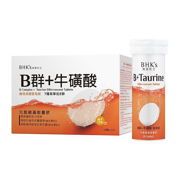 BHK's- B群+牛磺酸發泡錠(10錠X3瓶/盒)