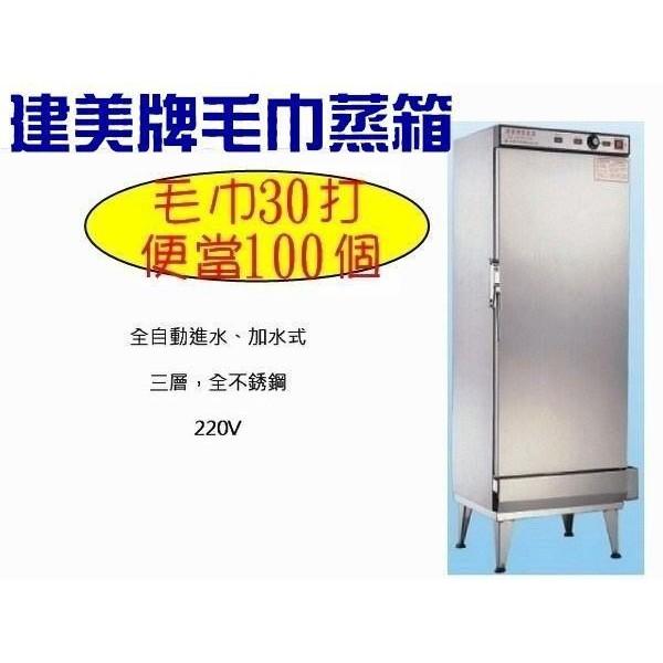 【GO GO GO 餐飲設備 】-建美牌省電系列30打毛巾蒸箱/蒸飯箱/冷凍冷藏設備