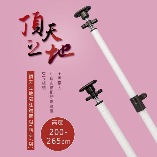 比架王 頂天立地(第二代改款)(高200-265cm鐵管2隻)兩色可選