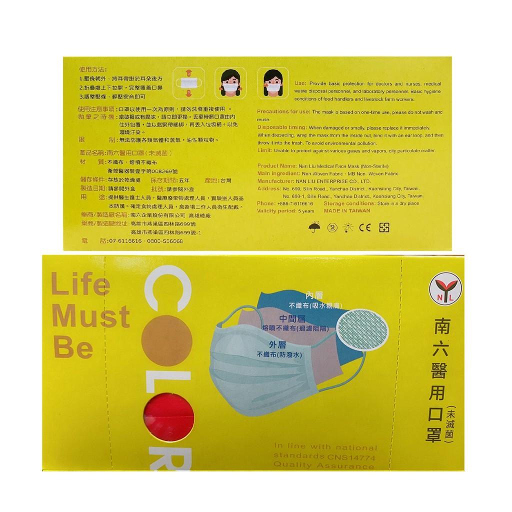 南六 醫療級成人口罩(彩色款-薔薇紅外耳繩、左右不包邊)【富康活力藥局】