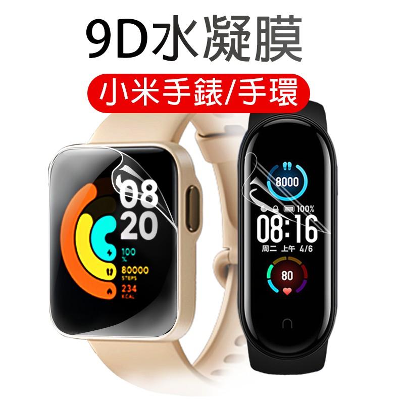 小米手環水凝膜 螢幕保護貼 適用 小米手錶 超值版 小米手環6 小米手環3 小米手環4 小米手環4C 小米手環5 NFC