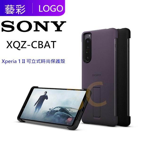 藝彩 索尼 SONY 原廠 皮套 Xperia 1 II 可立式時尚保護殼 XQZ-CBAT 背蓋 保護殼 可立式保護套