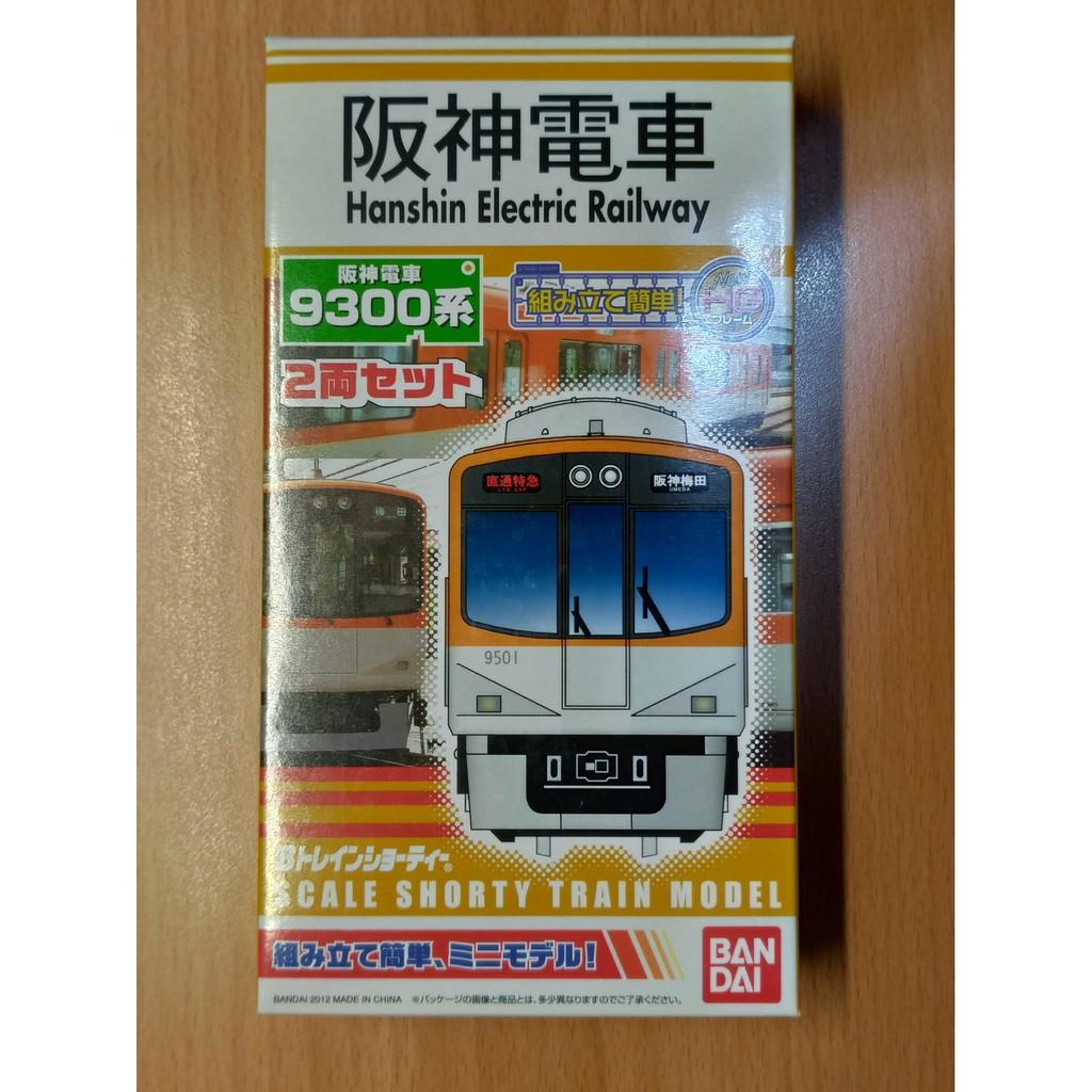絕版品 N規 BANDAI 鐵道 B train 阪神電車 9300系