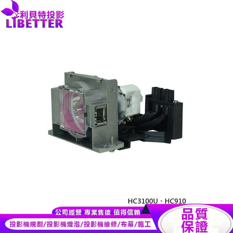 MITSUBISHI VLT-HC910LP 投影機燈泡 For HC3100U、HC910