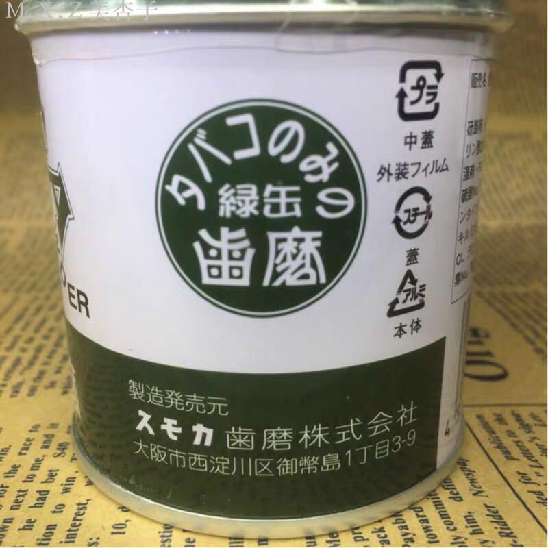 日本斯摩卡SMOCA牙膏粉 洗牙粉 美白牙齒神器 去煙漬茶漬155G綠色的帶點綠茶味