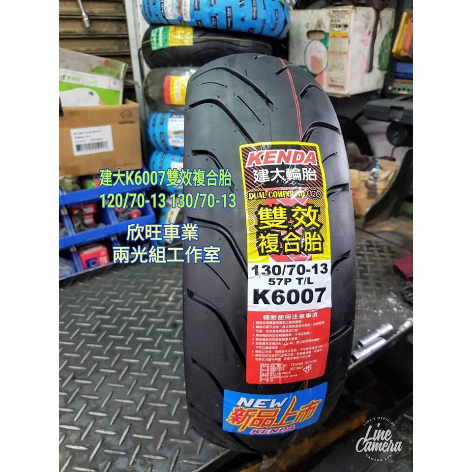板橋 建大輪胎 K6007 雙效複合胎 120/70-13 130/70-13 K2C 性能胎 新上市 耐磨複合胎