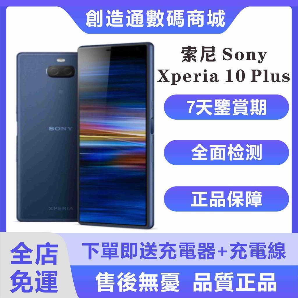 免運/保固一年 Sony Xperia 10 Plus 6.5吋 二手 中古福利機