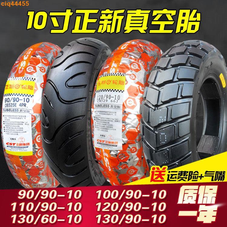 【現貨熱銷】正新輪胎100/110/120/130/90-10-12真空胎80/85-11 70  60電動車