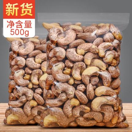 特大腰果 帶皮腰果仁1000g鹽焗口味烘培紫皮越南特產堅果零食炒貨稱斤500g