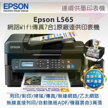 ☆天辰3C☆板橋 Epson L系列 加賴優惠 原廠連續供墨印表機 CANON G1010