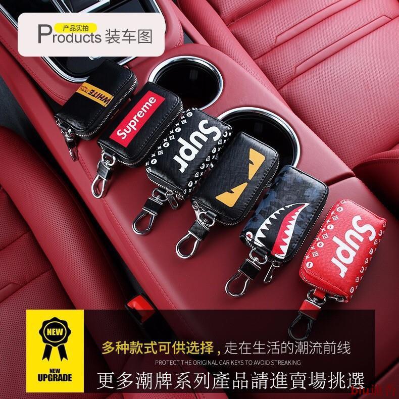 潮牌Supreme 汽車鑰匙包 小怪獸 牛皮鑰匙套 車用鑰匙扣 潮牌時尚鑰匙包 保護套 通用BMW賓士TOYOTA.BD