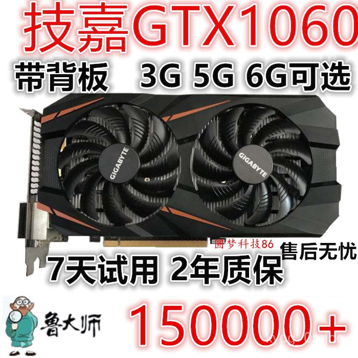 gtx1060 6g拆機技嘉GTX1060 3G 6G台式機電腦遊戲吃雞顯卡1070 1050ti 960 9 5qBo