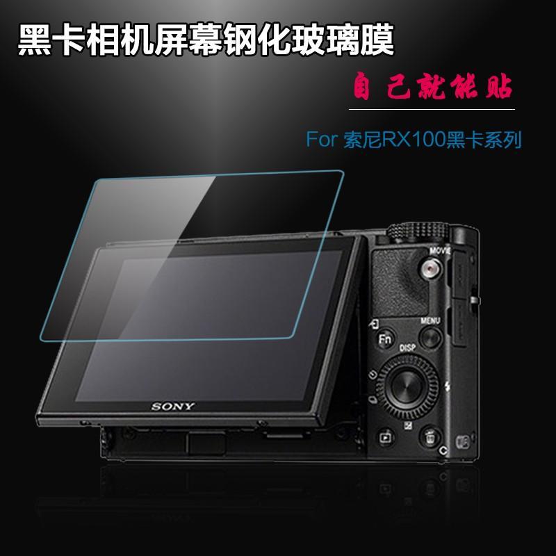 【現貨ins風】索尼黑卡相機鋼化膜RX100 M7 M6 M4 M3 M2 M5A屏幕保護ZV-1貼膜 保護貼