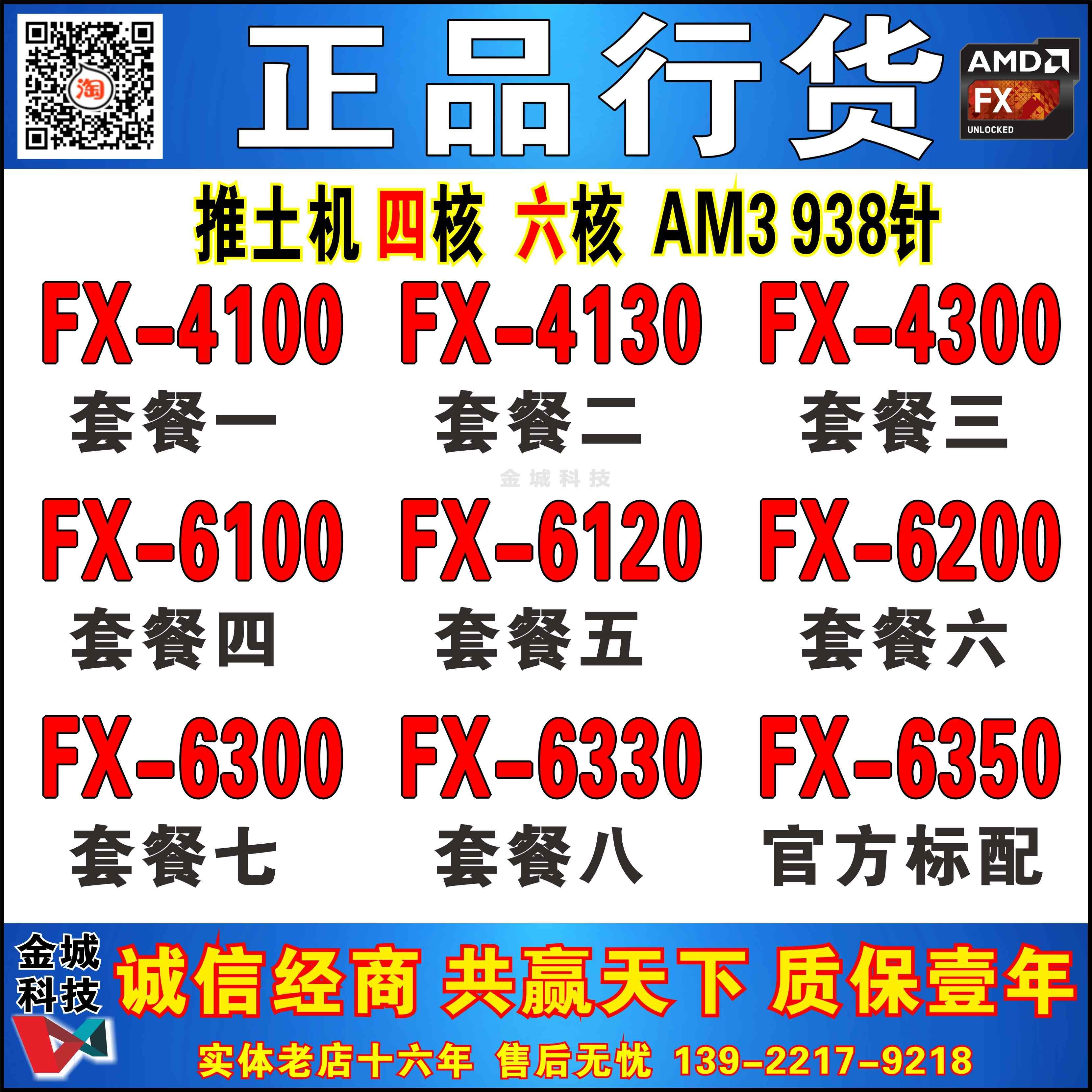 AMD FX 6100 6200 6300 6350 FX4100 4130 4300六核散片AM3+CPU