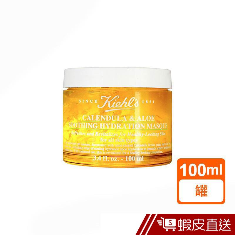 Kiehl's 契爾氏 金盞花蘆薈精華保濕凍膜100ml補水保濕 面膜 凝凍