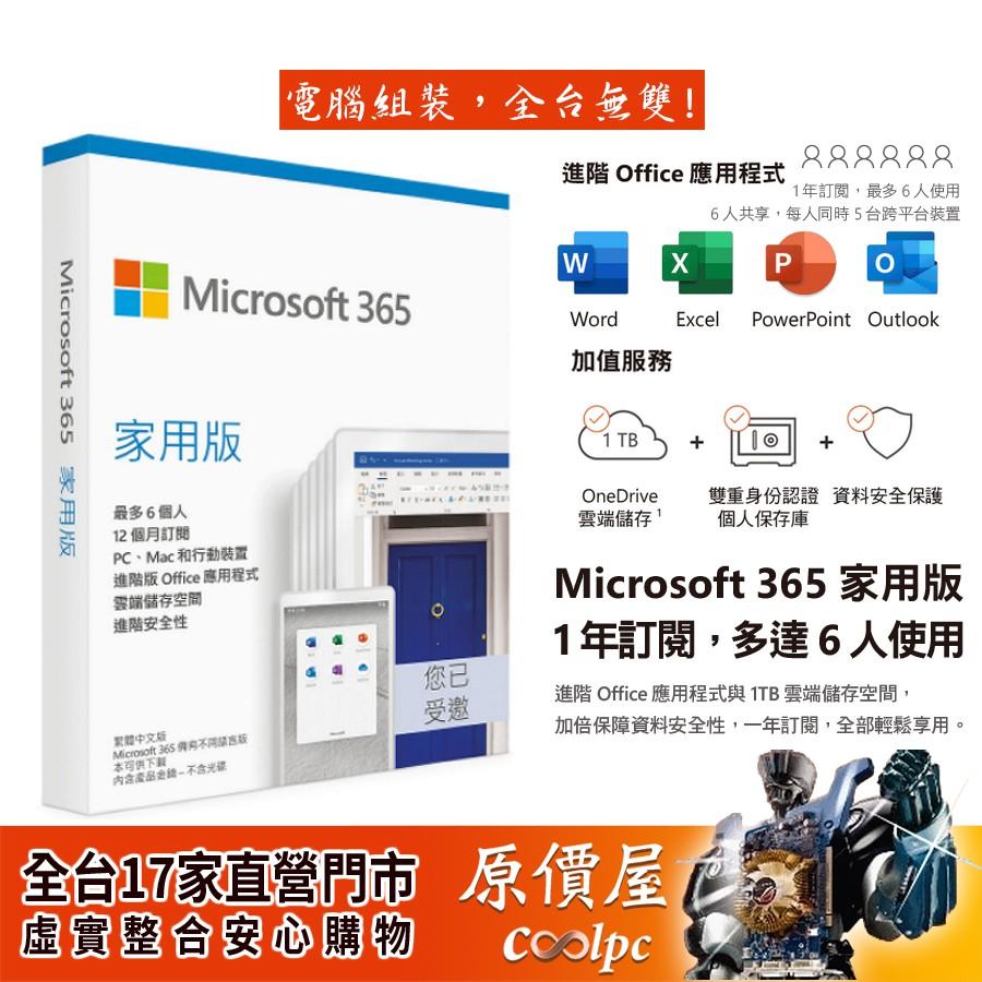 Microsoft微軟 Office365家用版 一年(PC或Mac*6手機*6平板*6 )1TB雲端/軟體/原價屋