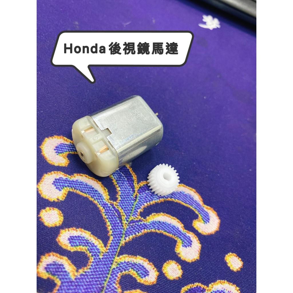 HONDA 本田 FIT CRV 2代 3代 K12 K14 喜美8代 9代 後視鏡 後照鏡 電動收折後視鏡 馬達 齒輪