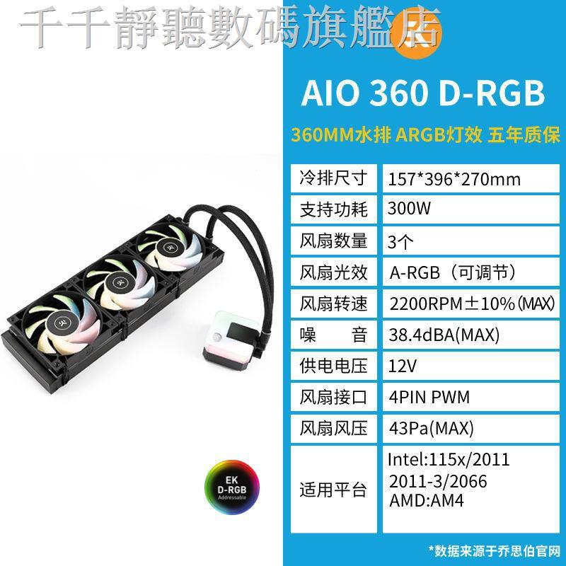 卐❁✽毅凱火力 EK AIO 120 240 360 ELITE D-RGB 一體式 CPU水冷散熱器 【現貨臺灣速發