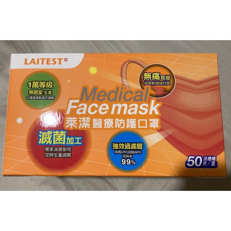 【千金家】萊潔橘色 醫療級 成人防護口罩(50入/盒)現貨