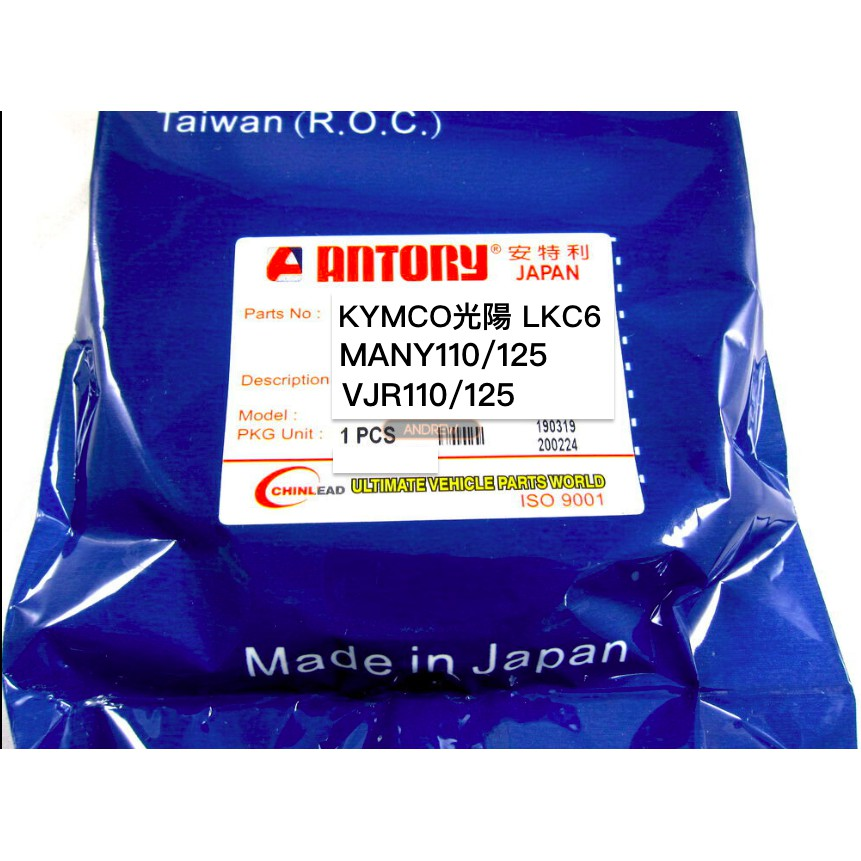 JAPAN ANTORY KYMCO MANY110 MANY125 VJR110 VJR125 機車傳動皮帶 日本製造
