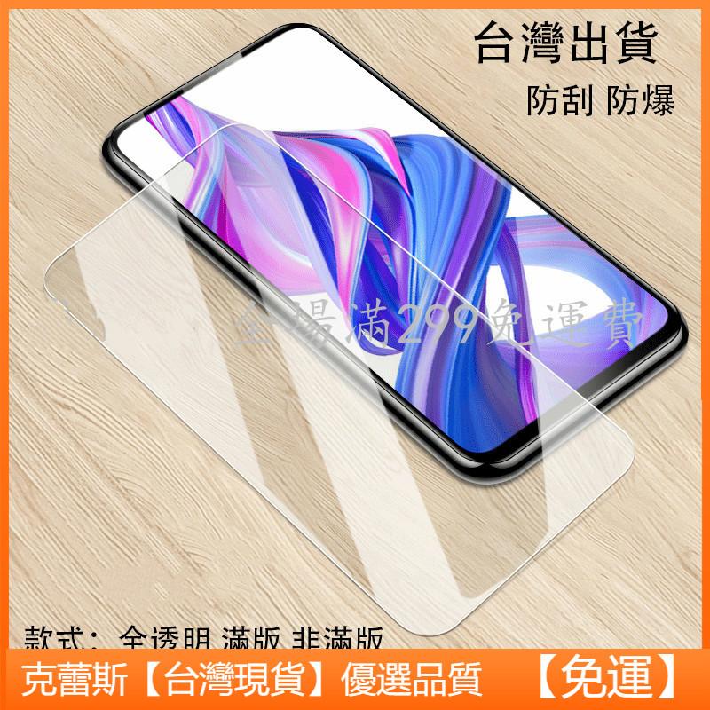 【現貨】滿版全透明玻璃貼 LG V60 G8X K52 K51S V50 K61 Velvet 手機玻璃貼 熒光屏保護貼