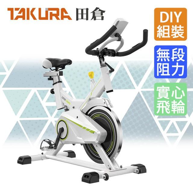 【TAKURA】時尚飛輪有氧健身車