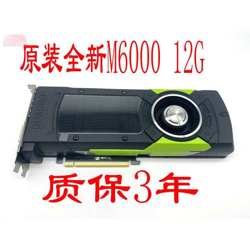 ㍿✼全新quadro M6000顯卡 12GB專業圖形 建模渲染 繪圖加速卡 CC