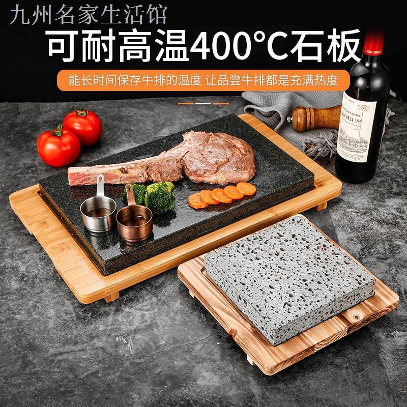 現貨熱銷✺加固款特大火山石煎戰斧牛扒烤盤花崗巖石餐廳烤牛排盤石板烤肉盤
