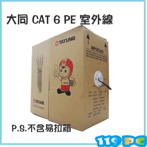 大同網路線 cat6 (23AWG) PE 室外線 15米 15M 【119PC電腦維修站】彰化線材 彰師大附近
