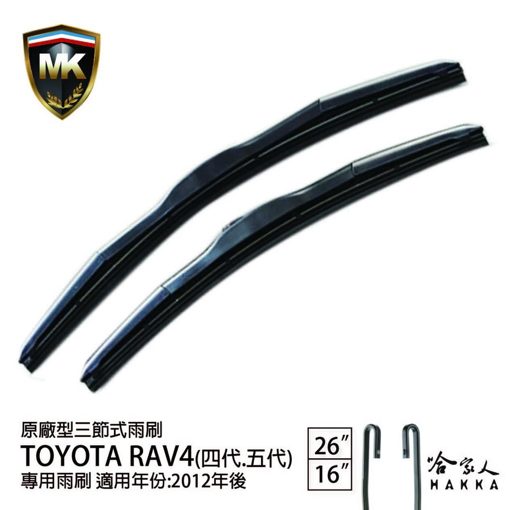 【 MK 】 TOYOTA  RAV4 12年後~ 原廠型專用雨刷【 免運贈潑水劑 】 三節式雨刷  26吋 16吋