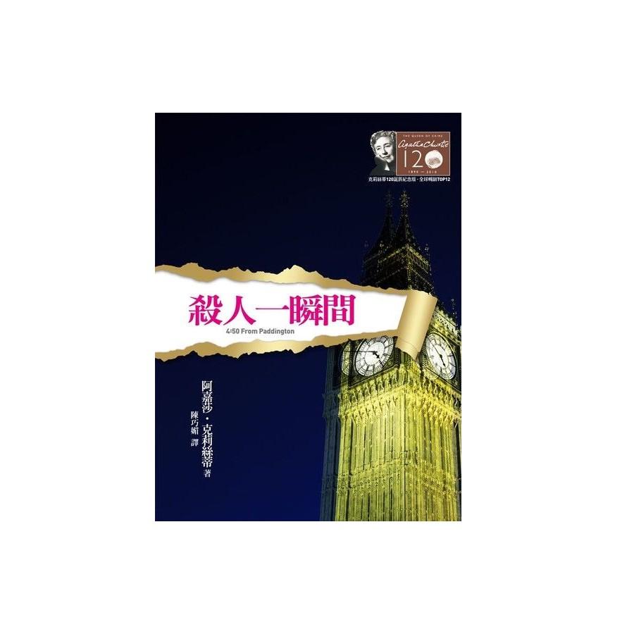 殺人一瞬間 (克莉絲蒂120誕辰紀念版)/阿嘉莎.克莉絲蒂 eslite誠品