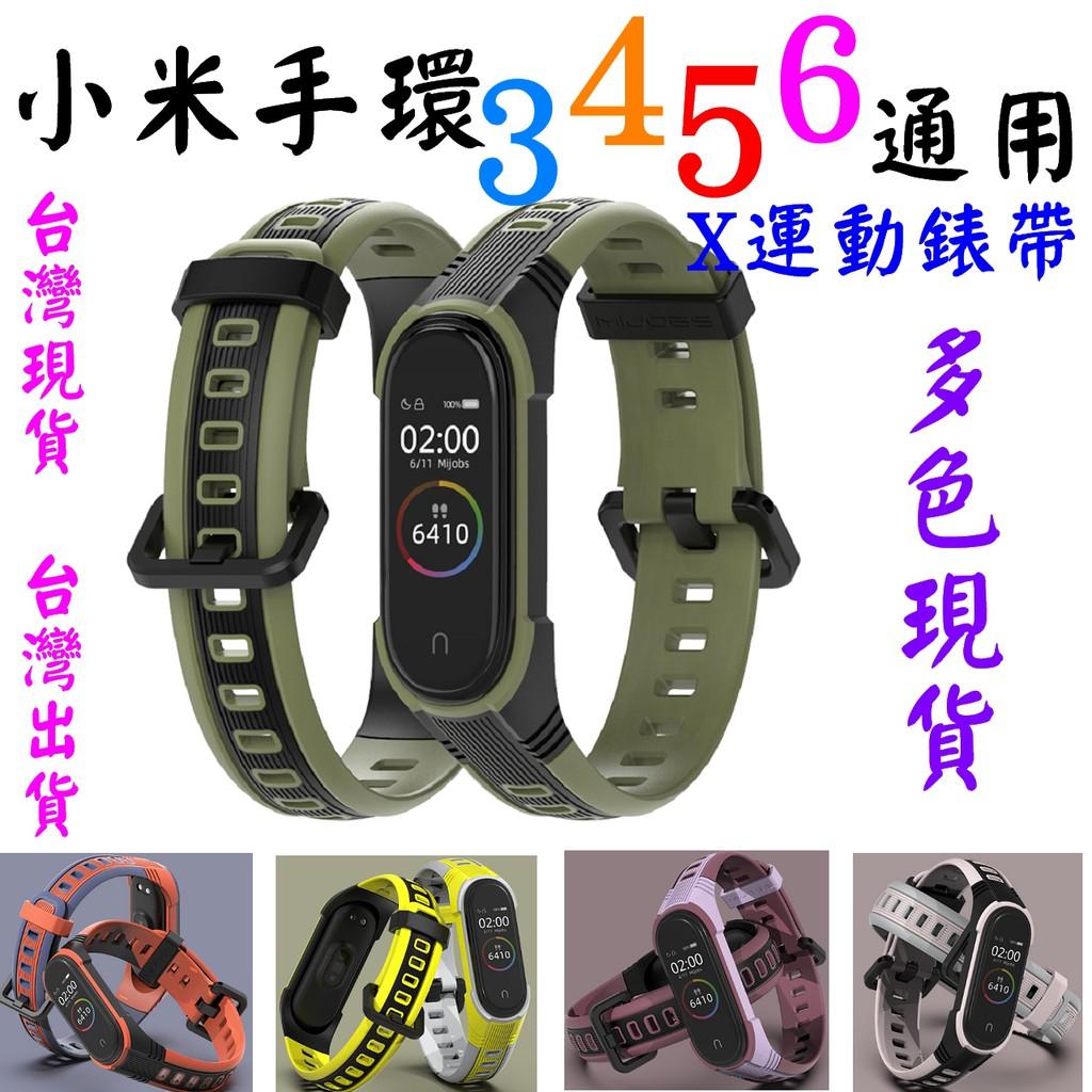 米布斯 小米手環3/4/5/6 X腕帶 洞洞透氣 運動腕帶 替換錶帶 腕帶 MIJOBS原廠 小米手環6 錶帶 通用