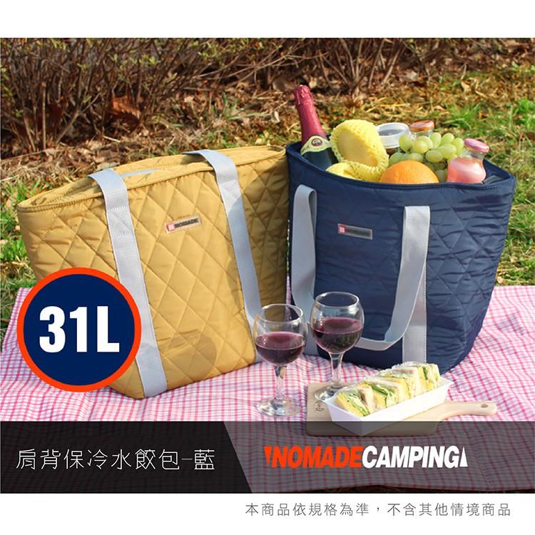 NOMADE 31L肩背保冷水餃包 雙色 保冰袋 保溫袋 露營 野餐 環保袋 午餐袋 便當袋 冰包 N7154【露戰隊】