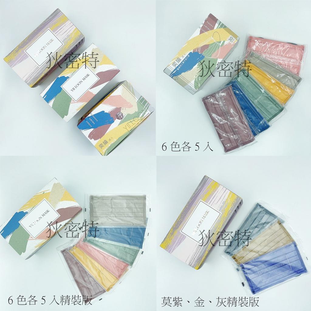 台灣製MD雙鋼印  奕綸 莫蘭迪醫療輕色系口罩(6色各5片)