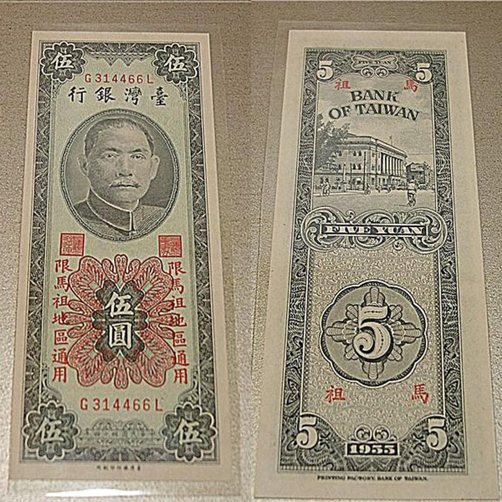 僅此一張 帶圓3頭 雙字軌 97新 稀少讓藏 民國44年 臺灣銀行 伍圓紙鈔 西元1955 馬祖地區通用 非流通貨幣