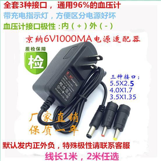 DC6V血壓機電源適配器電子血壓計充電器血壓測量儀電子秤電動搖籃