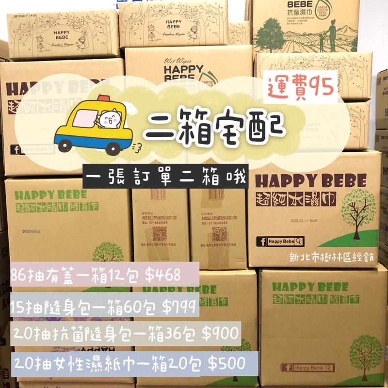 [ 二箱宅配下單區 ] Happy bebe超純水濕紙巾86抽有蓋 小樹隨手包/抗菌有蓋happy出貨