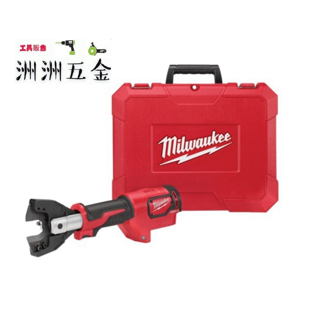《洲洲五金》M18HCC 油壓壓接鉗 米沃奇 18V鋰電液壓剪電纜線機 油壓剪纜線剪 M18 HCC(單主機)