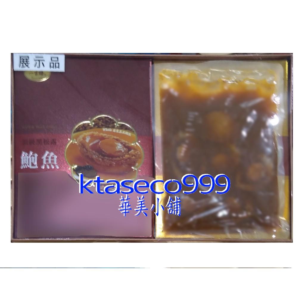 [華美小舖Costco代購] BRAISED ABALONE 鮑魚禮盒 拆盒即食 兩盒入 壹組價
