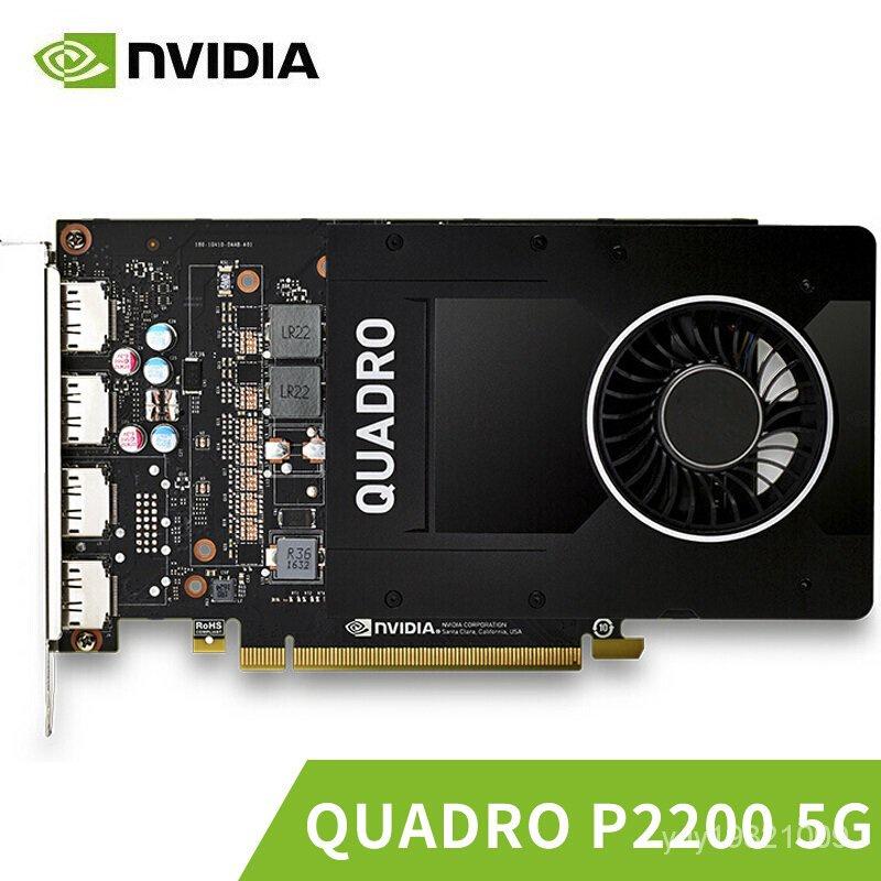 【24小時發貨】英偉達 NVIDIA Quadro P2200專業作圖顯卡 代替P2000 另有 P1000