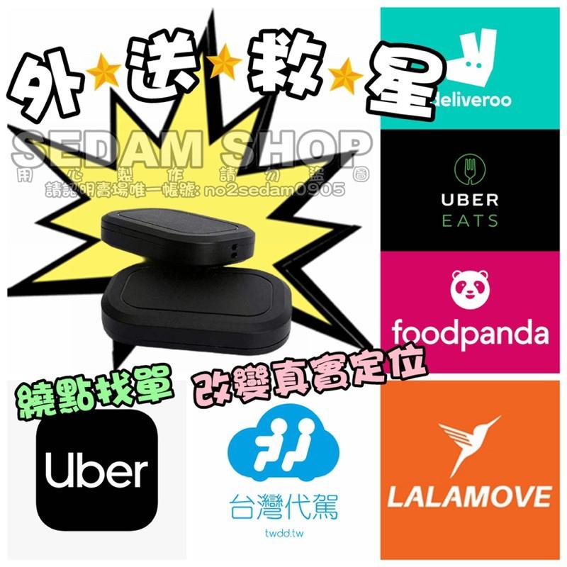 定位準確  現貨 秒寄 修改定位 幫助找單 自動繞圈 uber eats 熊貓  外送員 改定位 增加單量 自動找單
