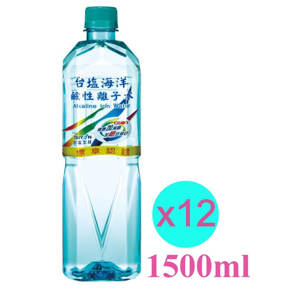 台鹽 鹼性離子水【12罐 499元免運】免搬 箱購