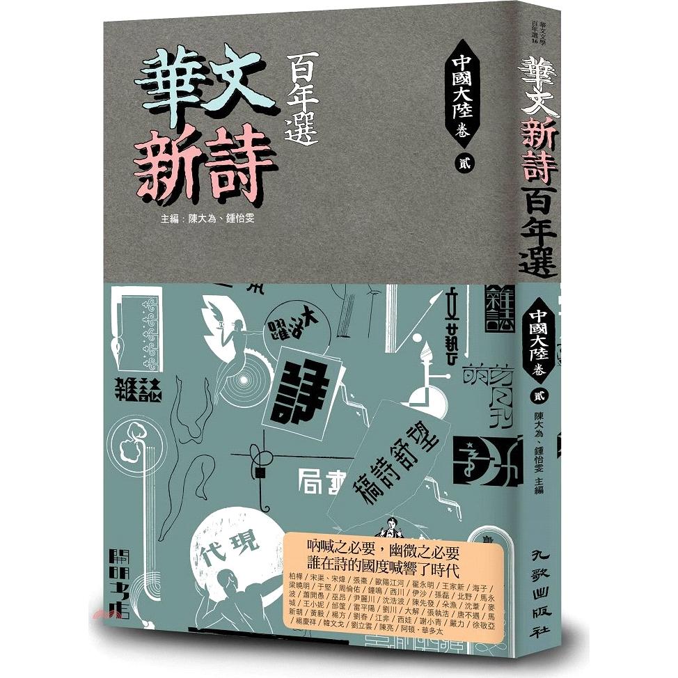 《九歌》華文新詩百年選.中國大陸卷2[79折]
