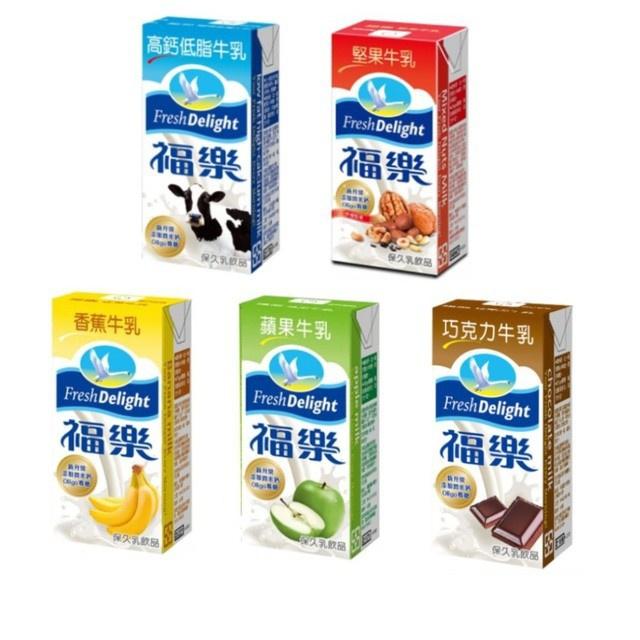 福樂 保久乳系列 高鈣低脂/巧克力/堅果/蘋果 多款可選 200mlx24瓶/箱 現貨