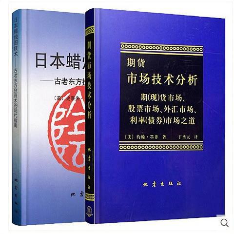 正版日本蠟燭圖技術+期貨市場技術分析 共2本丁圣元譯 (可單買)