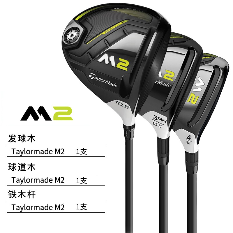 TaylorMade泰勒梅高爾夫球桿全套M2系列男士女士初中級golf套桿